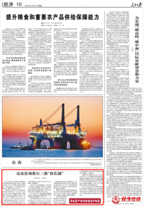 《人民日报》刊文点赞滨州推行耕