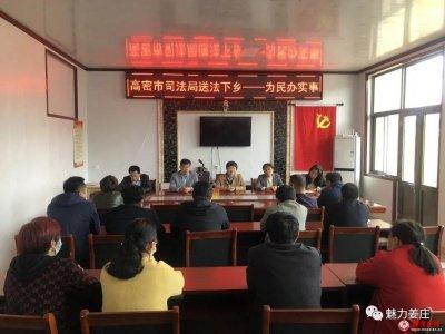 高密姜庄镇:送法进乡村 法援在身边