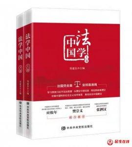 《法学中国》:集纳法治建设智慧