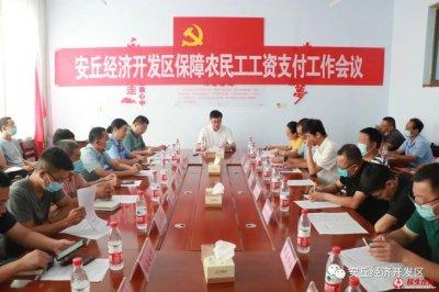 安丘经济开发区召开保障农民工工资支付工作专题会议